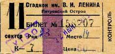Билет на несостоявшийся 22 июня 1941 года матч «Спартак» Ленинград – «Спартак».