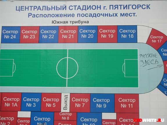 схема стадиона Центральный г.