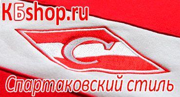 Футбол спартак москва сайт фанатов великого клуба ночные клубы в новосибирске ленинский район