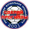 Владимир Стогниенко: Почему-то кажется, что «Спартаку» будет тяжелее в матче с «Локомотивом»
