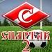 «Спартак-2»: все голы 2017 года